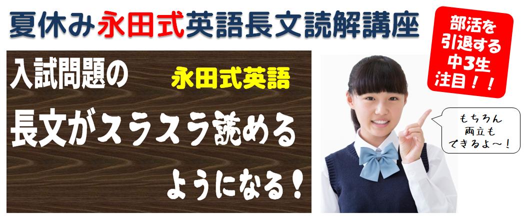 夏休み永田式英語長文読解講座 入試問題の長文がスラスラ読めるようになる!