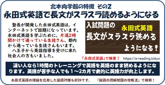 北本向学館の特徴その2 永田式英語で長文がスラスラ読めるようになる
